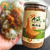 下營區農會 鵝肉鬆(原味/海苔)-250g/罐