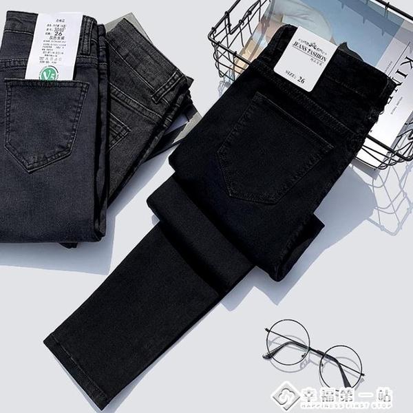 牛仔褲女2021年新款春裝高腰顯瘦緊身小腳打底褲子大碼胖mm黑色潮 幸福第一站