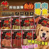 【 zoo寵物商城】燒肉工房》鮮肉系列美味零食(大包B)-160g~240g*4包