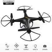 無人機高清專業航拍器遙控飛機