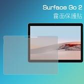 ◇霧面螢幕保護貼 Microsoft微軟 Surface Go 1代 10吋 / Go2 2代 10.5吋 筆記型電腦保護貼 筆電 霧貼 保護膜