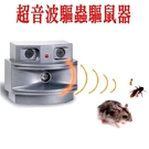 超音波驅蟲驅鼠器 黑金剛變頻三喇叭【AE...