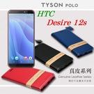 【愛瘋潮】免運 現貨 宏達 HTC Desire 12s 頭層牛皮簡約書本皮套 POLO 真皮系列 手機殼 側掀皮套