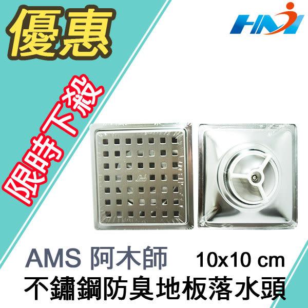 《阿木師 AMS》10X10 不鏽鋼地板落水頭/ 四角方型防臭落水頭/ ST水庫ABS水門 防蟲防臭防髮絲落水頭