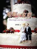 婚姻與家庭