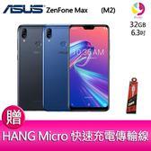 分期0利率 ASUS ZenFone Max (M2) ZB633KL 3/32GB智慧型手機 贈『快速充電傳輸線*1』