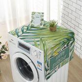 通用洗衣機罩全自動滾筒防曬棉麻布藝防塵罩