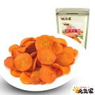 元氣家 紅蘿蔔脆片(100g)...