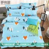 柔絲絨6尺加大雙人薄式床包枕套三件式-俏皮狐狸/夢棉屋