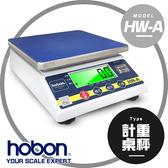 【hobon 電子秤】 HW-A 小型計重秤 內建蓄電池