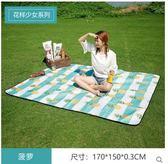 野餐墊ins風春游墊子加厚防潮墊野炊戶外地墊草坪露營野餐布便攜 滿天星