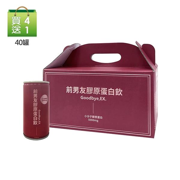 前男友|膠原蛋白飲買四盒送1盒 (共40罐 /組)