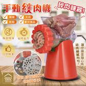 手動絞肉機 碎肉機 絞肉器碎肉寶 各種料理內餡製作 隨機出貨【AC180】《約翰家庭百貨