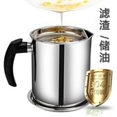 2升厚重304不銹鋼油壺罐帶過濾網 廚房家用超大口徑濾渣儲隔油杯 【快速出貨】