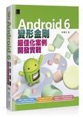 (二手書)Android 6變形金剛:最佳化案例開發實戰