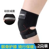 護膝 男女保暖跑步騎行漆膝蓋關節半月板髕骨帶保護套 薄款 出貨