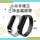 小米手環3 三珠 金屬 錶帶 替換帶 錶...