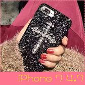 【萌萌噠】iPhone 7  (4.7吋) 個性奢華淑女款 閃粉亮片保護殼 鑲鑽十字架 半包手機殼 硬殼