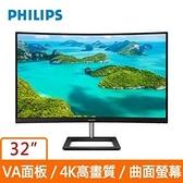 PHILIPS 飛利浦 32型 VA曲面 4K UHD 低藍光不閃屏 螢幕顯示器 328E1CA
