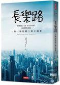 長樂路:上海一條馬路上的大城市夢