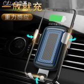 車載無線充電器蘋果x手機支架iphone8通用車充iphone8plus三星S8「Chic七色堇」
