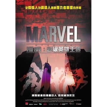 漫威:超級英雄王國DVD   Marvel Story  (購潮8)