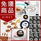 花式咖啡懶人拉花神器 噴花印花模 杯子小蛋糕裝飾 糖粉篩超值16入贈拉花針 Kiret