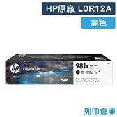 原廠墨水匣 HP 黑色高容量 NO.918X/L0R12A/ 適用 HP Color PageWide Enterprise MFP 586dn/MFP 586f/Flow MFP 586z