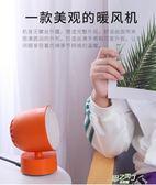 迷你暖風機 辦公室桌面搖頭取暖器速熱靜音 家用電暖氣小太陽 交換禮物
