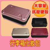 【行李箱化妝包】大容量 抗壓硬殼 旅行必備 旅行收納包 洗漱包 化妝包