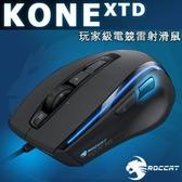 ROCCAT 電競雷射滑鼠 【KONE_XTD】 電競雷射 有線滑鼠 德國冰豹 8200DPI 免運費 新風尚潮流