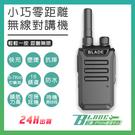 【刀鋒】BLADE 小巧零距離無線對講機 現貨 當天出貨 5-7公里皆可使用 附贈充電頭 充電線 背夾