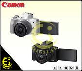 ES數位 Canon EOS M50 + 15-45mm 單鏡組 Kit組 4K錄影微單眼 數位相機 加贈原電 電影票 保貼 清潔組
