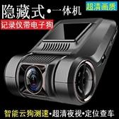 usb行車記錄儀安卓導航大屏專用接口攝像頭前錄高清夜視1080p 交換禮物 免運