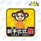 【防水貼紙】猴子比比挫 # 壁貼 防水貼紙 汽機車貼紙 9.9cm x 9.7cm
