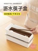 筷子盒 筷子籠帶蓋置物架家用筷子簍筷筒廚房瀝水塑料勺子餐具餐廳收納盒【快速出貨】