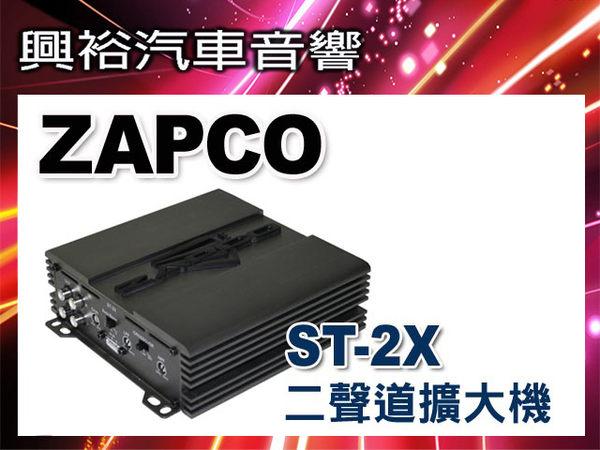 【ZAPCO】 ST-2X 二聲道擴大器*2x85瓦 擴大機.公司貨