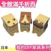 【小福部屋】【動物造型垃圾桶2】日本原裝 我的DIY家具系列 秘密基地家家酒 兒童節 熱銷 聖誕節