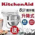 享好康(現貨馬上出)KitchenAid 8Qt 商用升降式攪拌機 3KSMC895TWH (原廠公司貨保固)