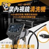管道清潔機 超近對焦 工業用內視鏡 內窺鏡 MET-VB-85S 1080P 大螢幕 高壓清洗機《精準儀錶》