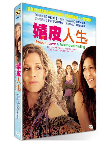 嬉皮人生 DVD(購潮8)