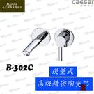 CAESAR 凱薩衛浴 崁壁式面盆龍頭  B-302C  水電DIY