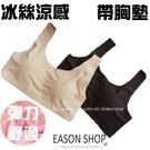 EASON SHOP(GW1552)涼感冰絲帶胸墊無鋼圈防走光抹胸無袖吊帶內衣女上衣服彈力貼身內搭衫小可愛背心
