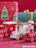 聖誕節禮品裝飾擺件積木火車套裝益智小孩汽車兒童木質玩具禮物 美好生活