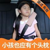 汽車專用頭枕車載簡易安全座椅護頸枕兒童小孩【不二雜貨】