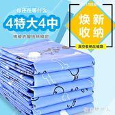 真空壓縮袋 4特大4中號棉被子羽絨服衣物省空間真空袋子 AW4112【棉花糖伊人】