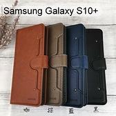 插卡多層次皮套 Samsung Galaxy S10+ / S10 Plus (6.3吋)
