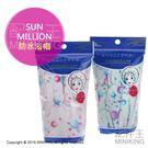 現貨 日本製 SUN MILLION 浴帽 防水 防潑水 防油煙 洗澡頭套 洗澡帽子 藍色 粉色