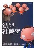 (二手書)幼兒社會學