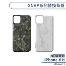 【Bitplay】iPhone 11 SNAP系列替換背蓋 大理石紋 迷彩 換色背蓋 相機殼專用 替換背蓋